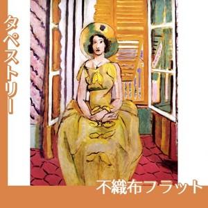 マティス「黄色いドレス」【タペストリー:不織布フラット100g】