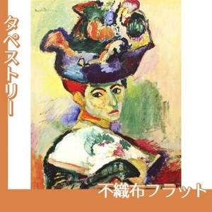 マティス「帽子の女」【タペストリー:不織布フラット100g】