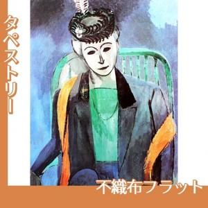 マティス「マティス夫人の肖像」【タペストリー:不織布フラット100g】