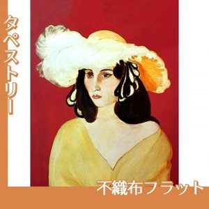 マティス「白い羽根帽子」【タペストリー:不織布フラット100g】