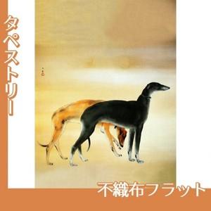 橋本関雪「唐犬図1」【タペストリー:不織布フラット100g】