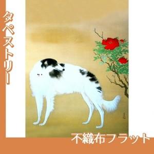 橋本関雪「唐犬図2」【タペストリー:不織布フラット100g】