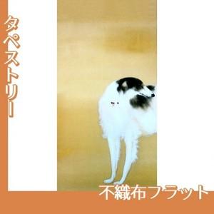 橋本関雪「唐犬図2(左)」【タペストリー:不織布フラット100g】