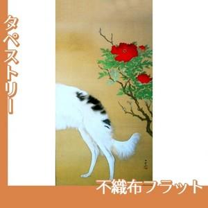 橋本関雪「唐犬図2(右)」【タペストリー:不織布フラット100g】