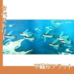 川端龍子「黒潮」【タペストリー:不織布フラット100g】