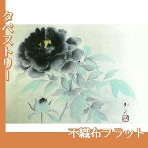 速水御舟「墨牡丹」【タペストリー:不織布フラット100g】