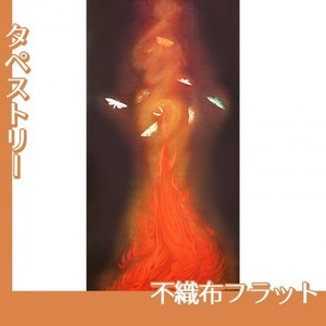 速水御舟「炎舞」【タペストリー:不織布フラット100g】