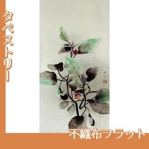速水御舟「秋茄子」【タペストリー:不織布フラット100g】