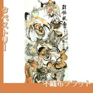 富岡鉄斎「群僊祝壽図」【タペストリー:不織布フラット100g】