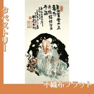 富岡鉄斎「福禄寿図」【タペストリー:不織布フラット100g】
