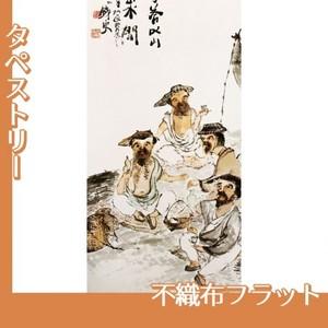富岡鉄斎「漁楽図」【タペストリー:不織布フラット100g】