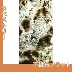 富岡鉄斎「青龍起雲図」【タペストリー:不織布フラット100g】