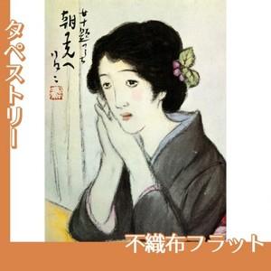 竹久夢二「女十題 朝の光へ」【タペストリー:不織布フラット100g】