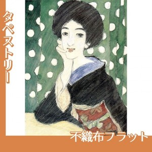 竹久夢二「ほほ杖の女」【タペストリー:不織布フラット100g】
