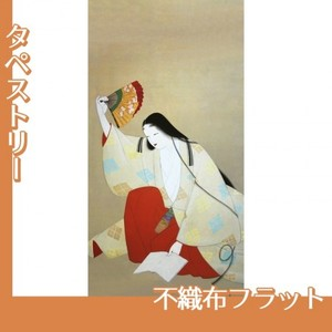 上村松園「草紙洗小町」【タペストリー:不織布フラット100g】