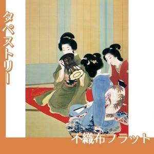上村松園「舞仕度1」【タペストリー:不織布フラット100g】