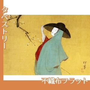 上村松園「女房観梅図」【タペストリー:不織布フラット100g】