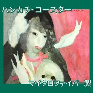 マリーローランサン「犬と鳥と女」【ハンカチ・コースター】
