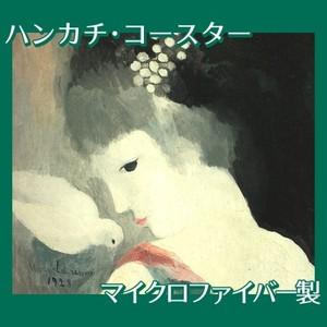 マリーローランサン「鳩と娘」【ハンカチ・コースター】