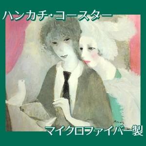 マリーローランサン「鳩と二人の女(マリー・ローランサンと二コル・グルー)」【ハンカチ・コースター】