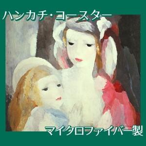 マリーローランサン「母と子」【ハンカチ・コースター】