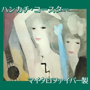 マリーローランサン「ギターと二人の女」【ハンカチ・コースター】