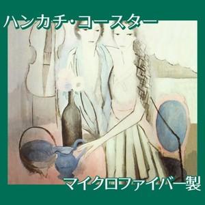 マリーローランサン「二人の姉妹(チェロと女たち)」【ハンカチ・コースター】