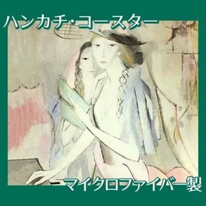マリーローランサン「ピアノの前の二人の女」【ハンカチ・コースター】