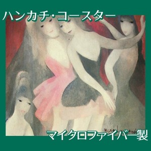 マリーローランサン「シンフォニー(踊り子たち)」【ハンカチ・コースター】