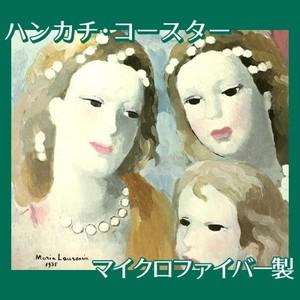 マリーローランサン「三つの女の顔 習作」【ハンカチ・コースター】
