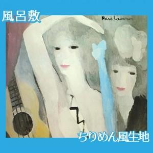 マリーローランサン「ギターと二人の女」【風呂敷】