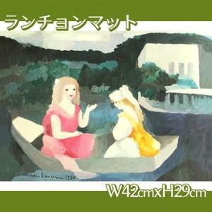 マリーローランサン「舟」【ランチョンマット】