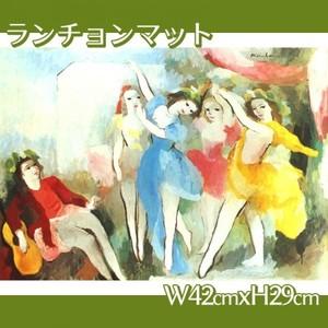 マリーローランサン「踊り子たち」【ランチョンマット】