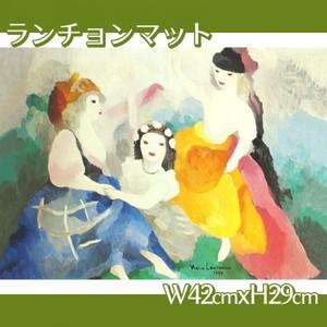 マリーローランサン「植民地生まれの娘たち」【ランチョンマット】