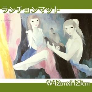 マリーローランサン「犬と女たち」【ランチョンマット】
