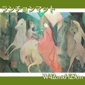 マリーローランサン「馬に乗る女たち(騎馬行)」【ランチョンマット】