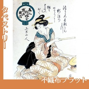 歌川広重「美人風俗合 越後新潟」【タペストリー:不織布フラット100g】