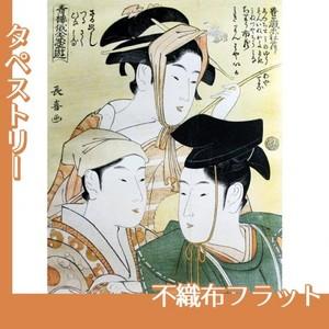 栄松斎長喜「青楼俄全盛遊」【タペストリー:不織布フラット100g】
