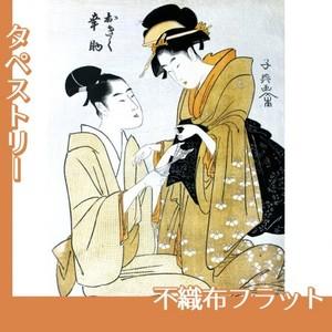 栄松斎長喜「おきく幸助」【タペストリー:不織布フラット100g】