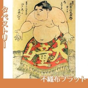 勝川春英「大童山文五郎」【タペストリー:不織布フラット100g】
