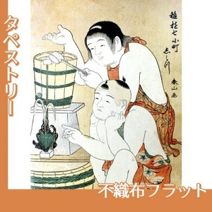 勝川春山「稚遊七小町 志ら川」【タペストリー:不織布フラット100g】