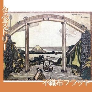 葛飾北斎「たかはしのふじ」【タペストリー:不織布フラット100g】