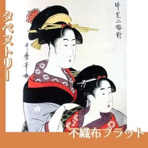 喜多川歌麿「竹芝二幅対」【タペストリー:不織布フラット100g】