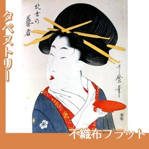 喜多川歌麿「北国に芸者」【タペストリー:不織布フラット100g】