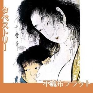 喜多川歌麿「山姥と金太郎」【タペストリー:不織布フラット100g】