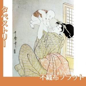 喜多川歌麿「母と子 高い高い」【タペストリー:不織布フラット100g】