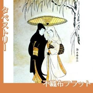鈴木春信「雪中相合傘」【タペストリー:不織布フラット100g】