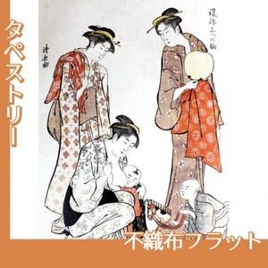 鳥居清長「風流三ツの駒 春駒」【タペストリー:不織布フラット100g】
