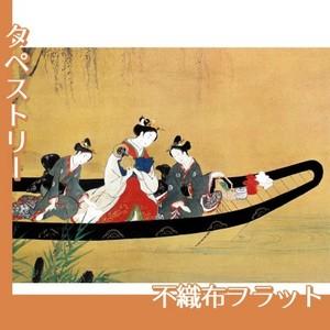 西村重長「舟中の遊女と禿図」【タペストリー:不織布フラット100g】