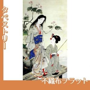 橋本周延「美人釣魚図」【タペストリー:不織布フラット100g】